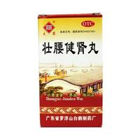 "Пилюли для укрепления почек ""Чжуаняо Цзяншэн""(Zhuangyao Jiansheng Wan)"