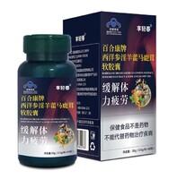 Комплекс для мужского здоровья с американским женьшенем, пантами оленя, экстрактом эпидемиума