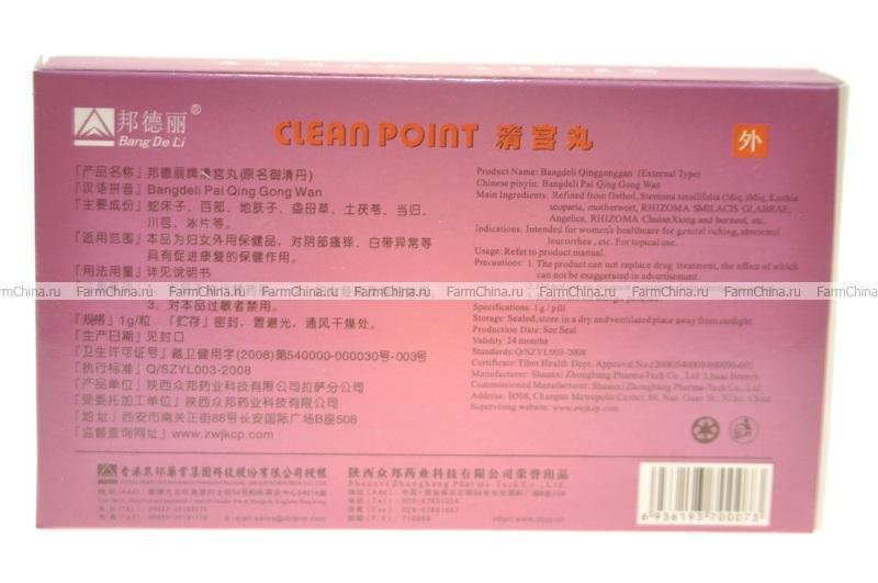 Лечебные тампоны Clean Point