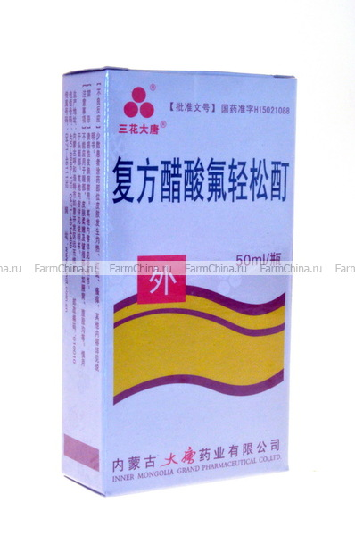Китайский лосьон от псориаза Фуфан (Чистое тело)