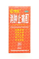 "Жидкость ""Сяочжун Чжитун Дин"" (Xiaozhong Zhitong Ding) противоотечная и обезболивающая"
