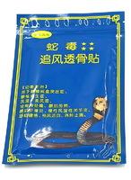 Вьетнамский пластырь со змеиным ядом от болей в пояснице (11 см х 15 см !!!)