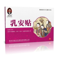 Пластырь от мастопатии Чжао Цзюньфэн