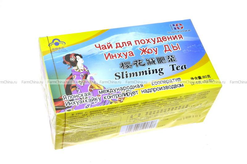 чая для похудения инхуа жоу ды