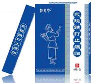 Пластырь магнитный от растяжений и ушибов мягких тканей Miao Lao Di