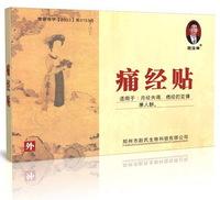 Пластырь от дисменореи Чжао Цзюньфэн